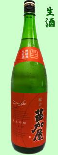 苗加屋(若鶴酒造)純米吟醸生 琳赤1800ml