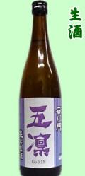 五凛石川門純米生酒720ml