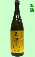 五凛純米大吟醸生酒720ml