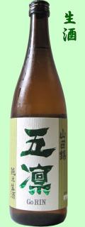 五凛純米酒生酒1.8L