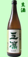 五凛 純米生酒720ml