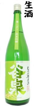 谷泉 純醸生グリーンラベル1800
