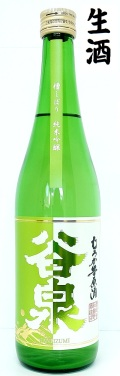 谷泉 純醸生グリーンラベル720