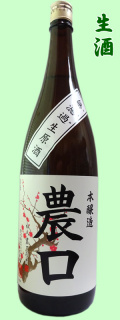 農口本醸造 無濾過生原酒1.8L