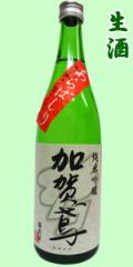 加賀鳶 純米吟醸あらばしり720mlC