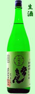 常きげん山廃純米無濾過生酒1.8LC