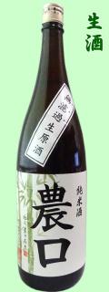 農口 純米酒 無濾過生原酒1.8L