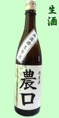 農口 純米酒 無濾過生原酒720ml
