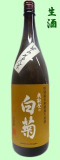 奥能登の白菊 純米大吟醸生1800ml