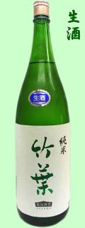 竹葉 純米生原酒1800ml