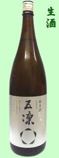 五凛 純米酒生1800新