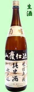 菊姫 山廃純米無濾過生原酒1.8LC