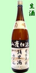菊姫 山廃純米無濾過生原酒720mlC