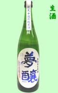 夢醸 純米無濾過生720ml