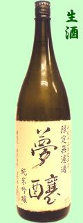 夢醸純米吟醸無濾過生1.8LC
