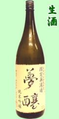 夢醸純米吟醸無濾過生720mlC