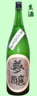 夢醸純米無濾過生1.8LC