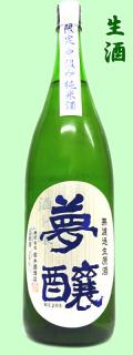 夢醸 純米無濾過生1800ml