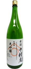 金澤中村屋 山田錦大吟醸1800ml