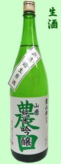 農口愛山純米吟醸生酒1.8LC