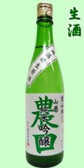 農口愛山純米吟醸生酒720mlC