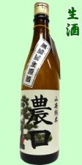 農口山廃純米生酒720mlC