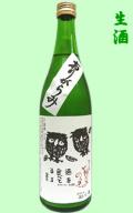 獅子の里 純米吟醸ふくろうラベルオリガラミ720ml