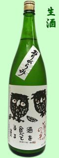 獅子の里 純米吟醸ふくろうラベル生1800