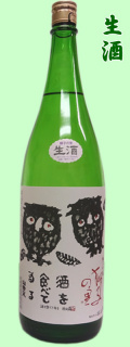 獅子の里 純米吟醸生酒1.8LC