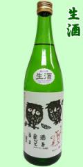 獅子の里 純米吟醸生酒720mlC