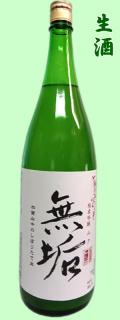 獅子の里 無垢純米吟醸生原酒1800ml