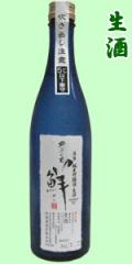 獅子の里 鮮 活性純米吟醸生酒 微発疱 500mlC