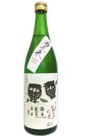 獅子の里 酒未来 純米吟醸720ml