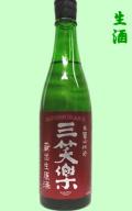 三笑楽生原酒720ml
