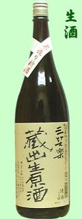 三笑楽 蔵出生源酒1.8LC