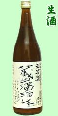 三笑楽 濁り生酒720mlC