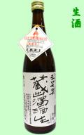 三笑楽 にごり生酒720ml