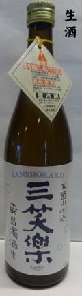 三笑楽 蔵出濁酒(にごり)生 720ml 箱なし(要冷蔵)