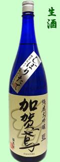 加賀鳶しぼりたて20191800ml