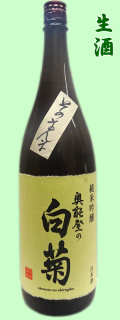 奥能登の白菊 純米吟醸生1800ml