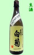 奥能登の白菊 純米吟醸無濾過生原酒そのまんま720ml
