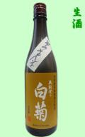 奥能登の白菊 特別純米無濾過生原酒そのまんま720ml