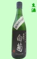 奥能登の白菊 純米大吟醸無濾過生原酒720ml