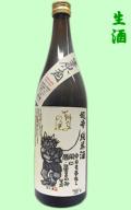 獅子の里超辛純米生原酒720ml