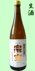 宗玄 八反錦純米 無濾過生源酒720ml