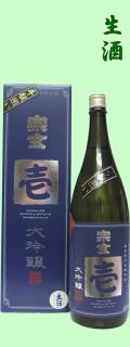 宗玄酒造 壱大吟醸生1.8LC