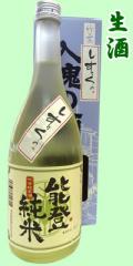能登純米生原酒 720ml