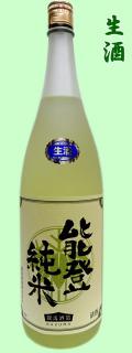 竹葉 能登純米生原酒1800ml