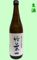 竹葉 しぼりたて生原酒720ml