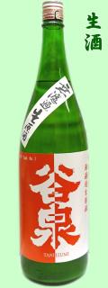 谷泉 純米無濾過生原酒1800ml